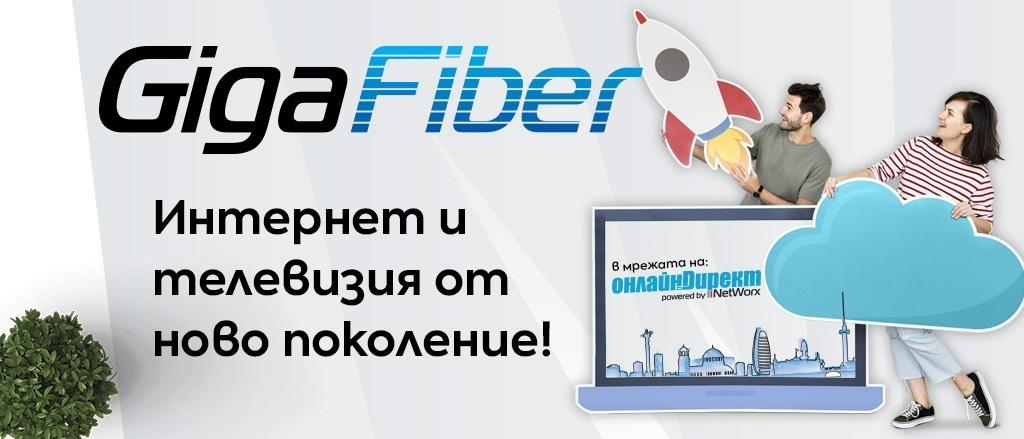 GigafiberBanner